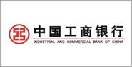 美泰格合作客户-工商银行